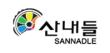 Sannadle Co.,Ltd