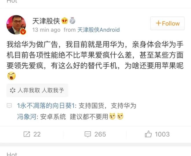 Ủng hộ Huawei, người dùng mạng xã hội Weibo kêu gọi tẩy chay Apple - Ảnh 2.