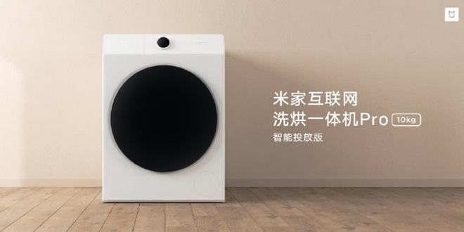 Xiaomi ra mắt máy giặt thông minh Mijia tích hợp trợ lý ảo Xiao AI, giá 10.1 triệu đồng - Ảnh 1.