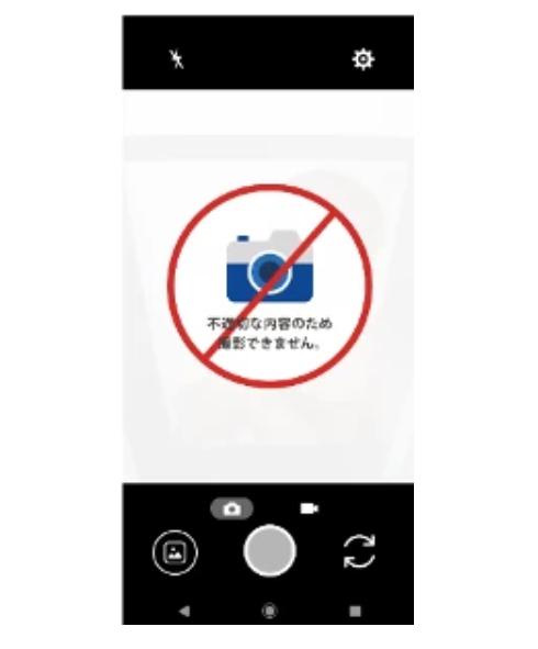 Nhật Bản sản xuất smartphone cấm chụp selfie khỏa thân, tự động xóa ảnh không cần hỏi nếu vẫn cố chụp - Ảnh 2.