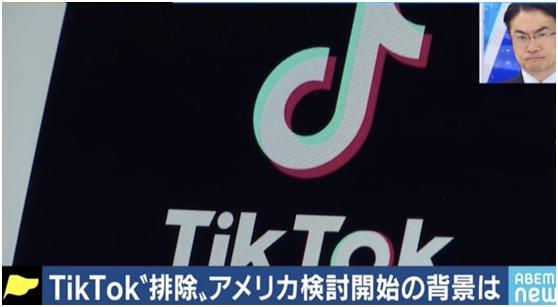 Đến lượt Nhật Bản đề xuất cấm TikTok và các ứng dụng khác của Trung Quốc - Ảnh 1.