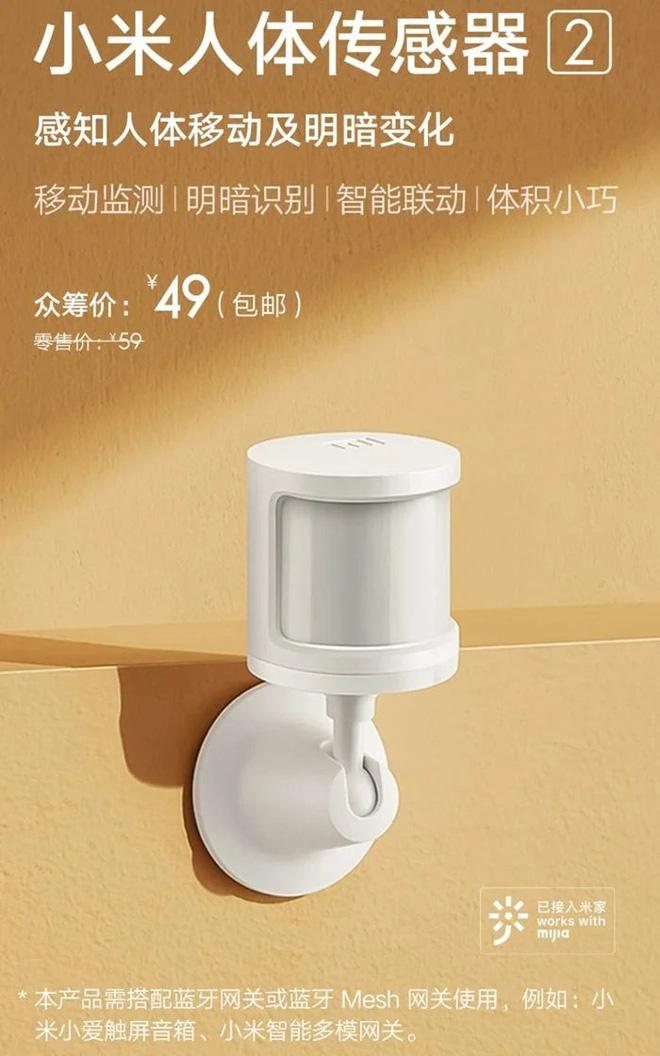 Xiaomi ra mắt cảm biến phát hiện chuyển động thông minh, giá chỉ 170.000 đồng - Ảnh 1.