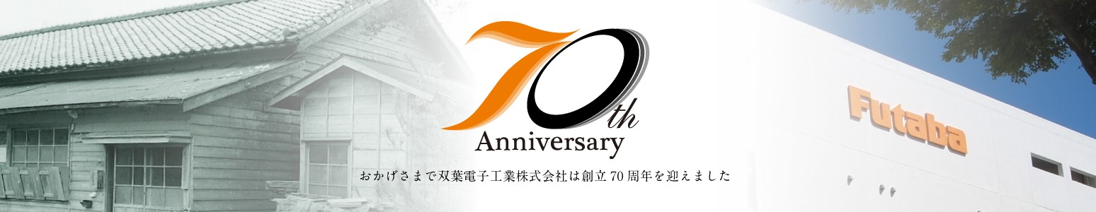 Công ty TNHH Futaba (Việt Nam)