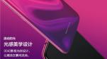 Vivo X23 chính thức lộ diện: Màn hình giọt nước, viền bezel siêu mỏng, cảm biến vân tay dưới màn hình