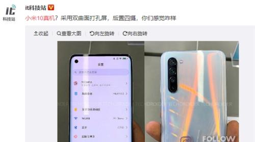 Xiaomi Mi 10 lộ ảnh thực tế: Màn hình đục lỗ, 4 camera sau